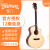 Trumon楚門ギターD 25 D 50/68単板民謡加振木ギターD/JF 850初心者女子学生J-850 FS雲杉桃芯(加振電箱)